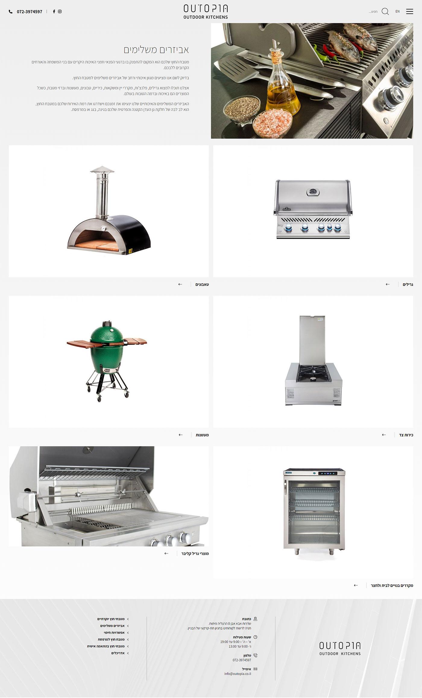 אתר אוטופיה - עמוד מוצרים