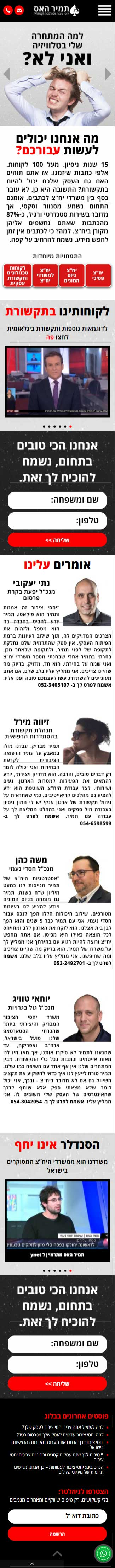 תמיר האס